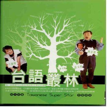 台語叢林台語巨星沈文程王健傑郭金發林文原聲精選12CD內附歌詞