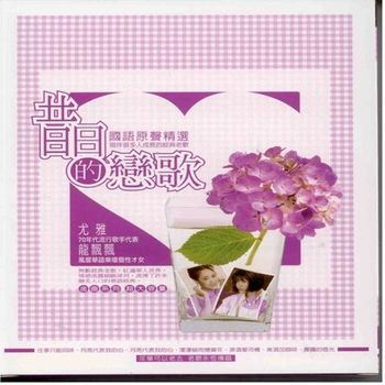 永遠巨星昔日的戀歌國語巨星尤雅龍飄飄原聲精選10CD+2CD附歌詞