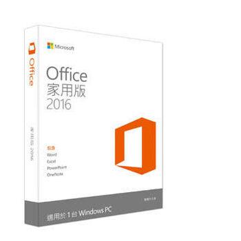 【Microsoft微軟 】Office 2016中文家用版(PKC)產品金鑰(無光碟)