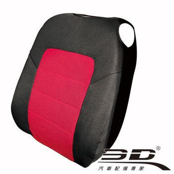 3D 樂活椅套【背套】1入絢麗紅黑/通用型