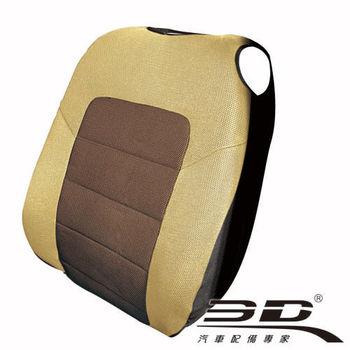 3D 樂活椅套【背套】1入古典米咖啡//通用型