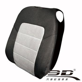 3D 樂活椅套【背套】1入騎士灰黑/通用型