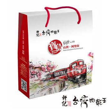 《軒記-台灣肉乾王》寶島阿里山禮盒(蜜汁豬肉乾+蔥爆豬肉片+蒜味薄豬肉乾)