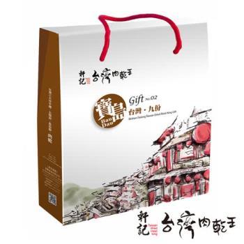 《軒記-台灣肉乾王》寶島九份禮盒(泰式檸檬辣豬肉乾+辣味豬肉絲+吮指豬肉條)