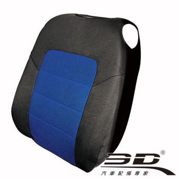 3D 樂活椅套【背套】1入晴空藍黑/通用型