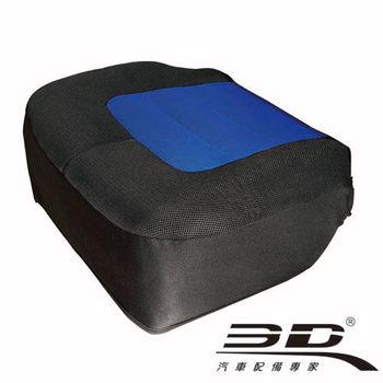 3D 樂活椅套【座套】1入晴空藍黑/通用型