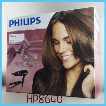 飛利浦負離子吹風機+沙龍級直髮夾-超值2件組 HP8640