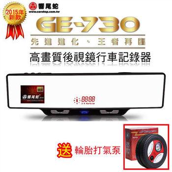 『響尾蛇 GE-730』後視鏡行車記錄器+GPS測速器16G卡(贈 輪胎打氣泵)