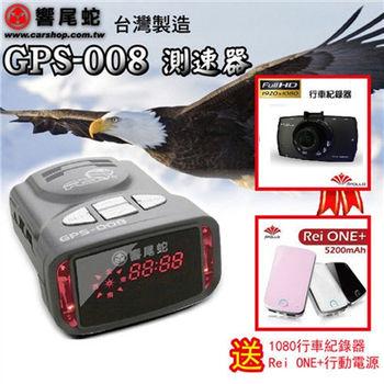 【響尾蛇】衛星定位安全警示器008(贈 1080行車紀錄器+5200mah行動電源)