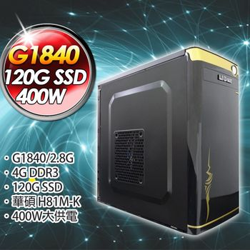 華碩平台【紅盾V5】(ASUS H81M-K/G1840-2.8G/120G SSD/4G RAM/400W大供電)高速效能電腦