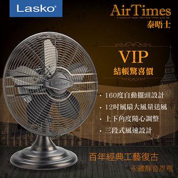 【美國Lasko】AirTimes 泰晤士 百年經典工藝復古永藏靜音風扇 R12210TW