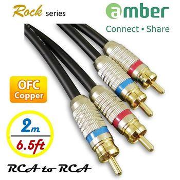 amber 2016新版 24K鍍金 OFC無氧銅 RCA 對 RCA立體聲音響線 (Stereo Audio)-類比式Analog-【2M】