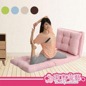 東京宅藝 巧克力甜心五段式沙發床/瑜珈墊/和室椅(5色可選)