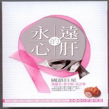 永遠的心肝 國語巨星鄧麗君 蔡幸娟原聲精選10CD-內附歌詞