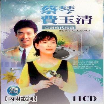 劃時代金曲 蔡琴費玉清國語原聲專輯/11CD附歌詞