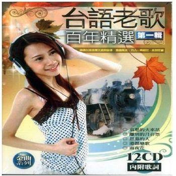 世紀金曲系列 台語老歌百年精選第一輯 / 12CD附歌詞