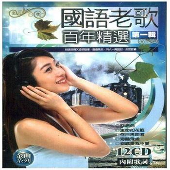 世紀金曲系列 國語老歌百年精選(一)12CD附歌詞
