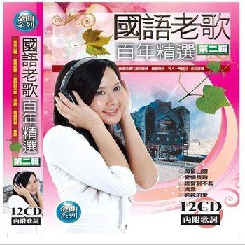 世紀金曲系列  國語老歌百年精選(二)12CD附歌詞