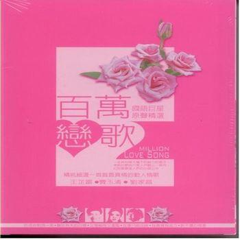 永遠的巨星  百萬戀歌 國語巨星 9CD附歌詞另贈2片CD
