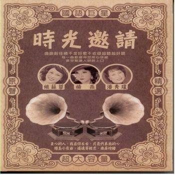 永遠的巨星  時光邀請 國語巨星 10CD附歌詞另贈2片CD