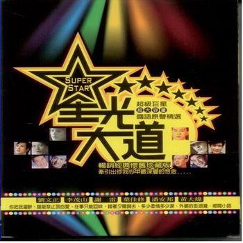 永遠的巨星 星光大道 10CD附歌詞另贈送2CD
