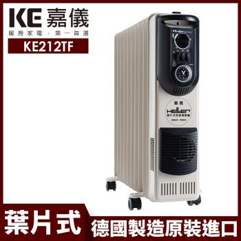 【德國嘉儀 HELLER】葉片式定時電暖爐12葉片KE-212TF