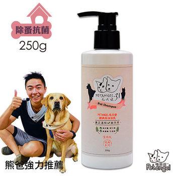 【毛天使】天然寵物沐浴乳/洗毛精-除蚤抗菌 250g