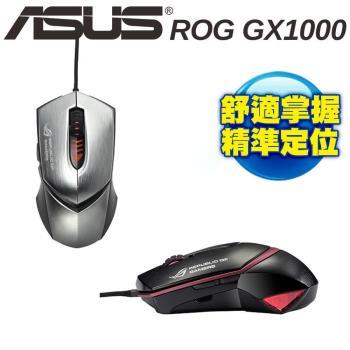 華碩 ASUS ROG GX1000 鷹眼電競滑鼠