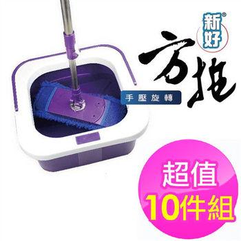 【新好】免沾手平板拖(1桶1桿6布2除塵撢)