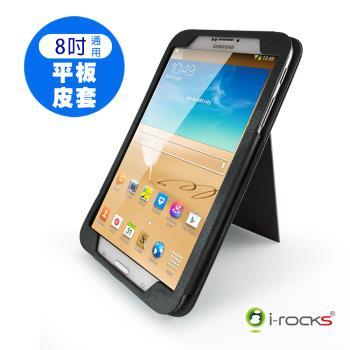 i-Rocks IRC23  8吋通用平板皮套-黑色