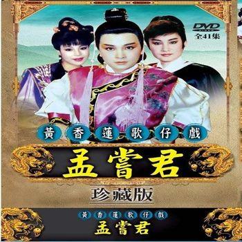 珍藏系列 黃香蓮歌仔戲孟嘗君41集DVD