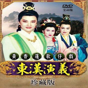 珍藏系列 黃香蓮歌仔戲東漢演義全40集DVD