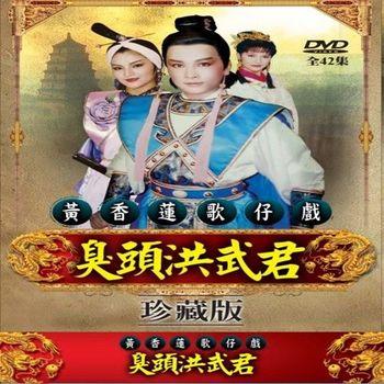 珍藏系列 黃香蓮歌仔戲臭頭洪武君全42集DVD