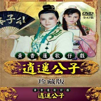 珍藏系列 黃香蓮歌仔戲逍遙公子42集DVD