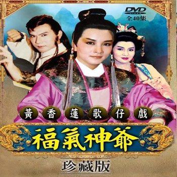 珍藏系列 黃香蓮歌仔戲福氣神爺40集DVD