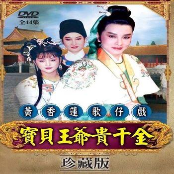 珍藏系列 黃香蓮歌仔戲寶貝王爺貴千金 全44集DVD