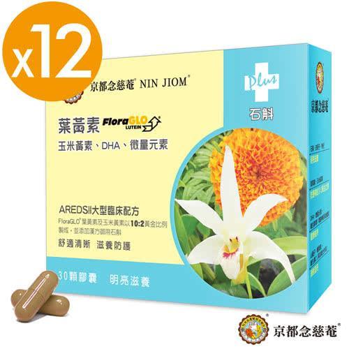 【京都念慈菴】高效游離型葉黃素+漢方石斛12盒 分享組(30粒/盒)