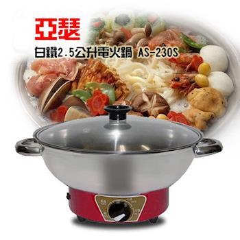 【亞瑟】白鐵2.5公升電火鍋 AS-230S