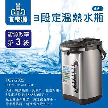 大家源3段定溫熱水瓶4.6L TCY-2025
