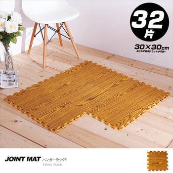 【優質生活】環保木紋 巧拼地墊 32片 (單片30*30 cm)