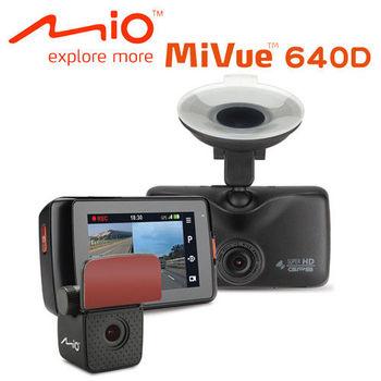 Mio MiVue™ 640D 1296P +GP測速雙鏡頭行車記錄器