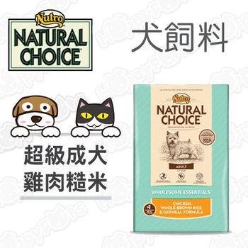 美士Nutro-超級成犬 雞肉+米(5磅)