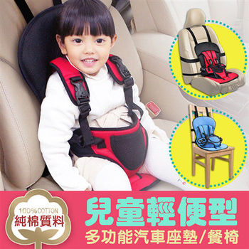 二用多功能兒童輕便汽車座墊/攜帶式餐椅