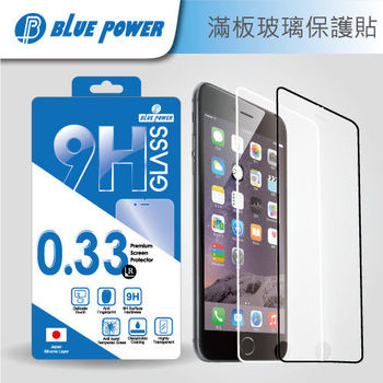 Blue Power Apple iPhone 6 Plus / 6S Plus 細框滿版 9H鋼化玻璃保護貼