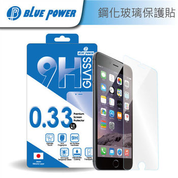 Blue PowerApple iPhone 6S Plus 9H鋼化玻璃保護貼