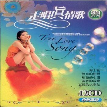 走唱真情歌/12CD附歌詞