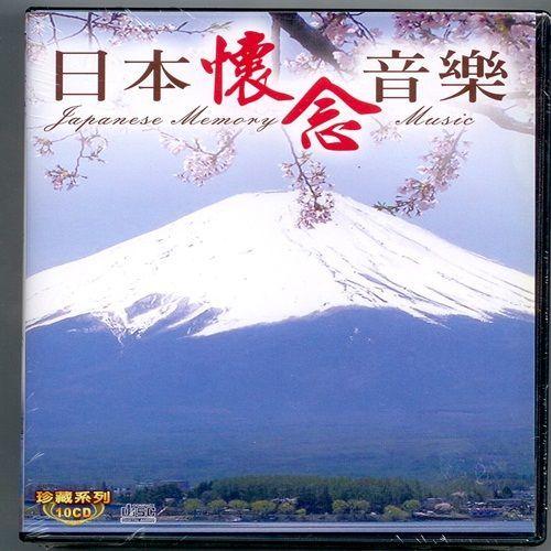 珍藏系列 日本懷念音樂10CD