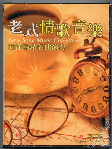 珍藏系列 老式情歌音樂10CD