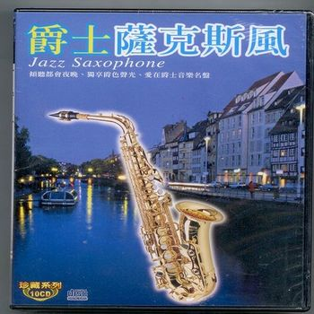 珍藏系列 爵士薩克斯風10CD