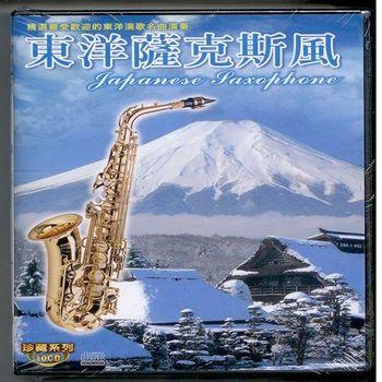 珍藏系列 東洋薩克斯風10CD